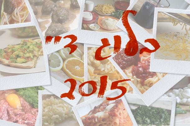 בלוג דיי 2015 (או זה לא אני זה אתם)