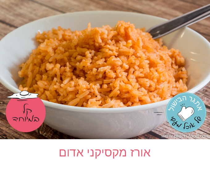 mexican rice for featured easy challenge